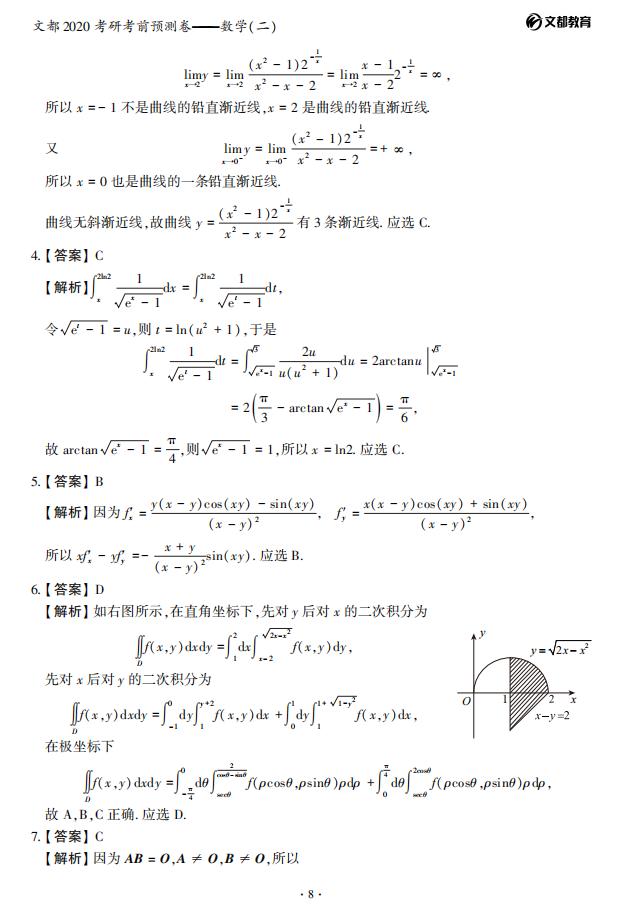 2020年全国硕士研究生招生考试数学(二)答案解析