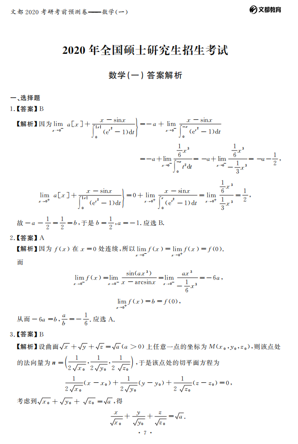 2020考研数学(一)预测卷答案解析