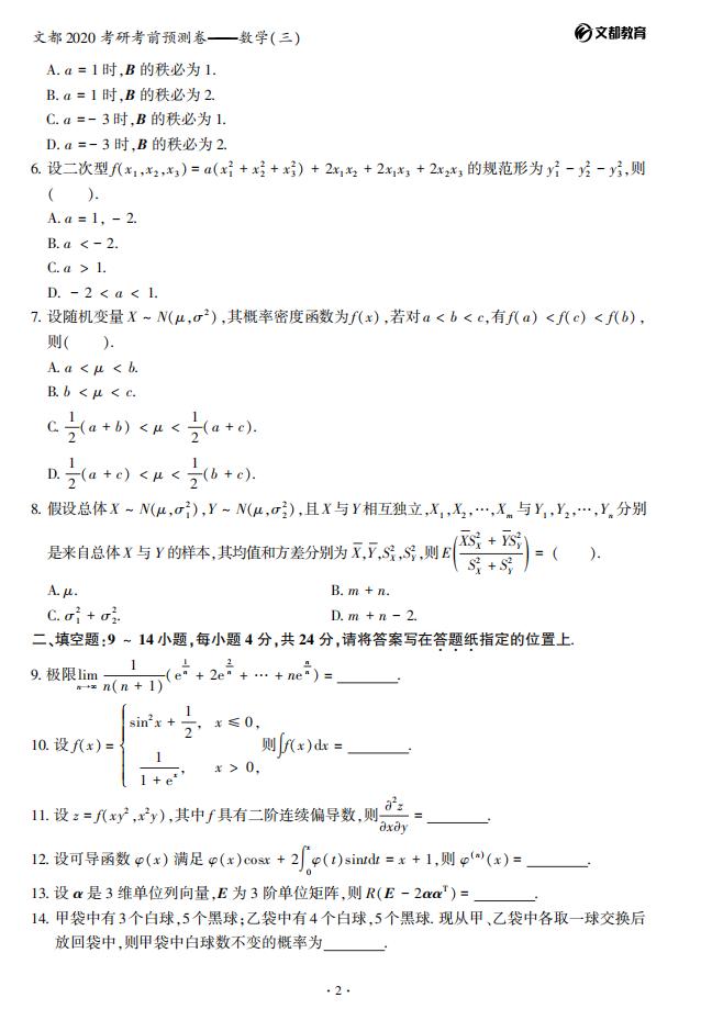 2020年全国硕士研究生招生考试数学(三)预测卷