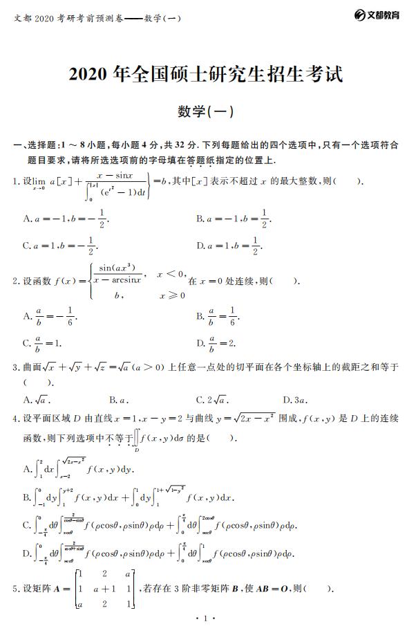 2020考研数学(一)考前预测卷