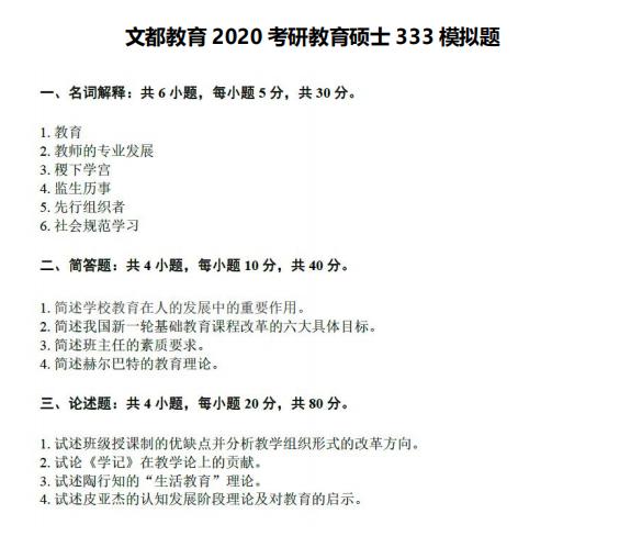 2020考研教育硕士333模拟卷