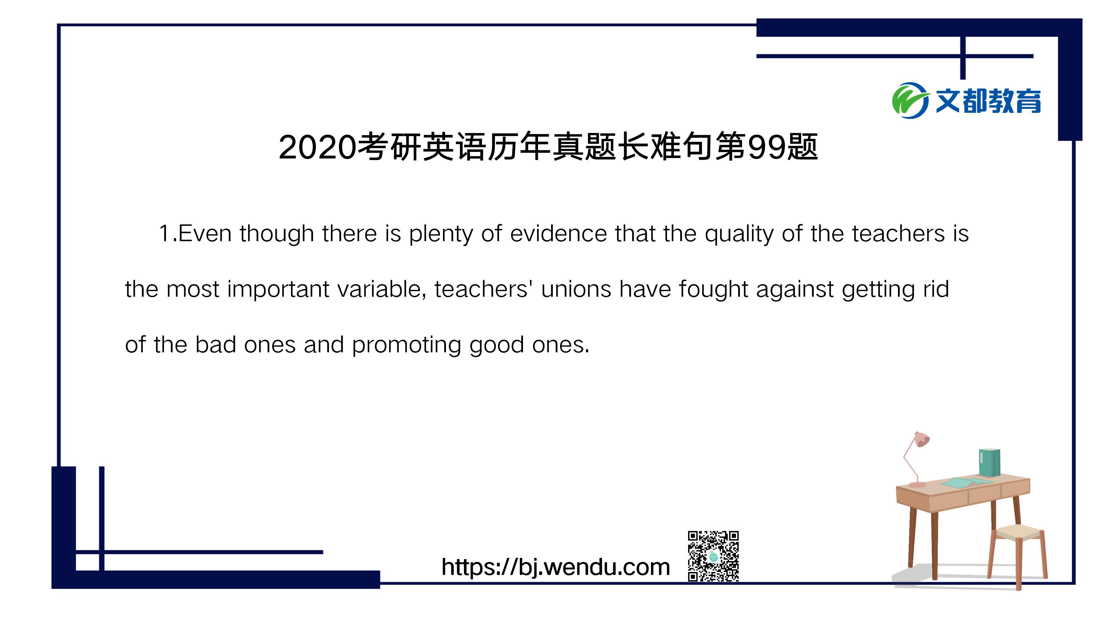 2020考研英语历年真题长难句第99题