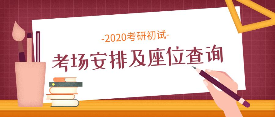 全国各招生单位2020研究生考试考场安排及座位查询