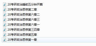 刘涛考研政治思修考点串讲