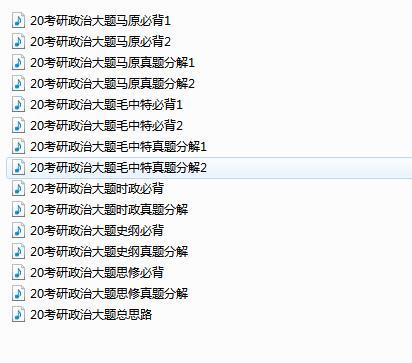 考研刘涛政治考点串讲