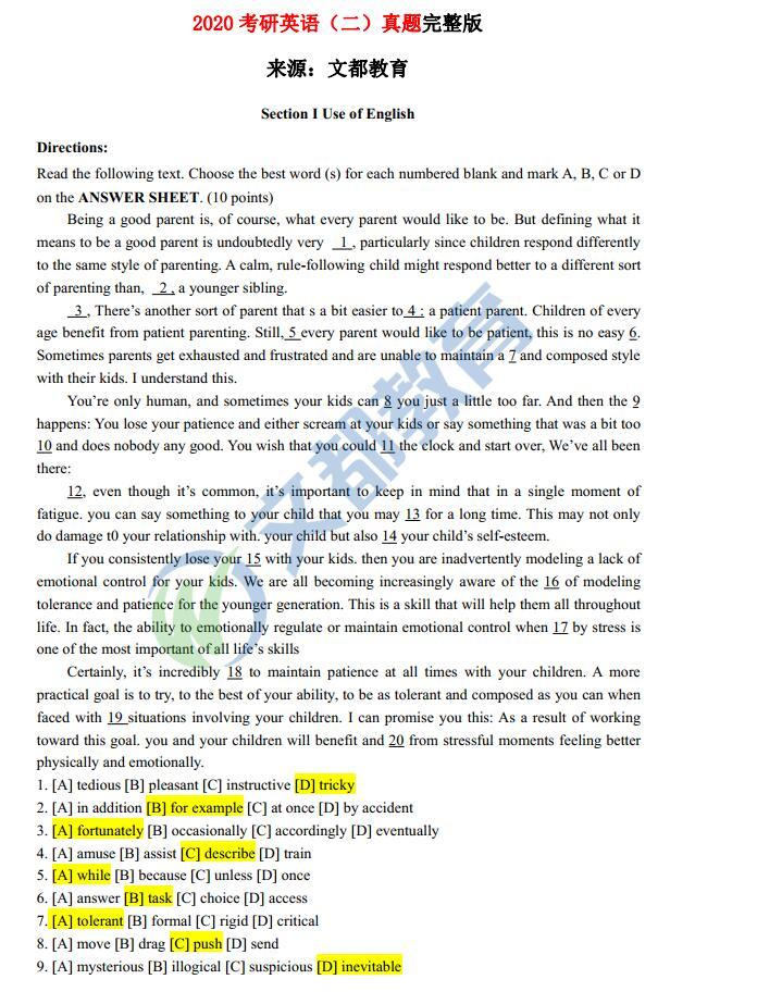 考研英语二真题答案解析