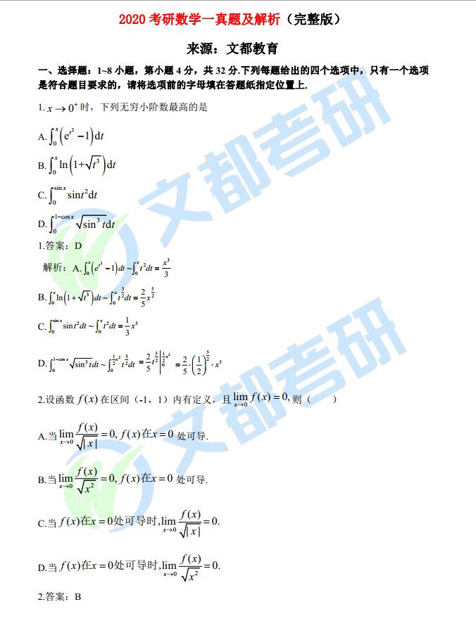 考研数学一真题答案解析