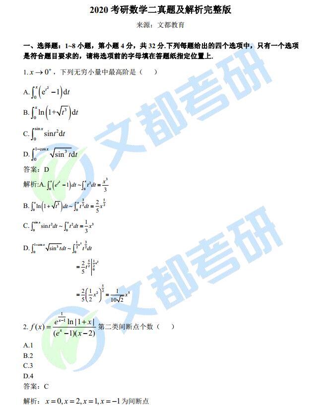考研数学二真题答案解析
