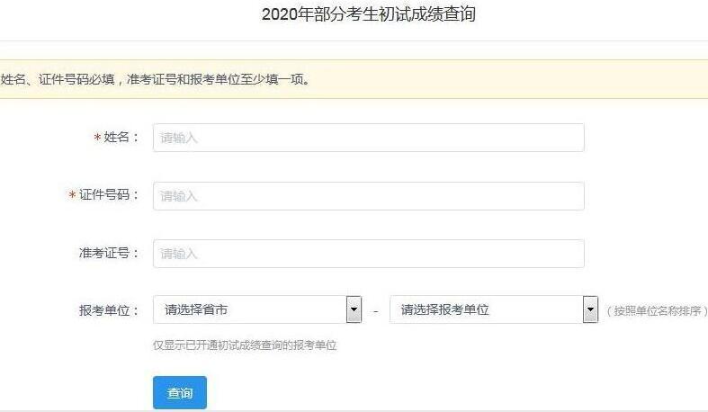 中国科学技术大学2020考研成绩查询入口