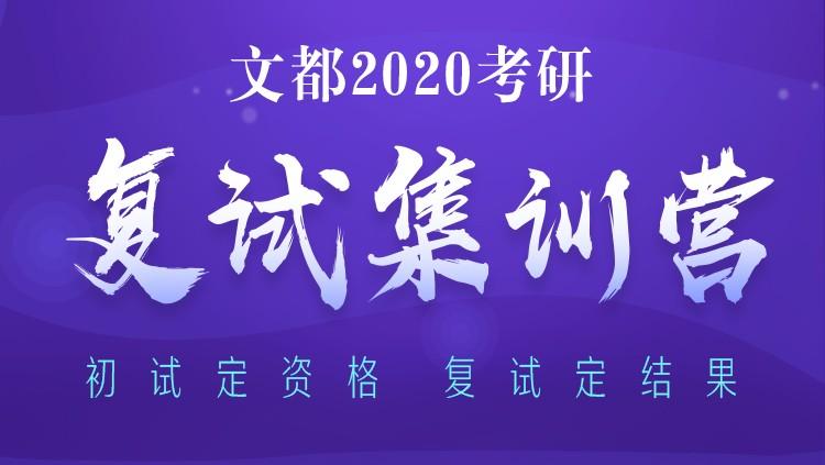 全国各招生单位2020考研调剂信息汇总