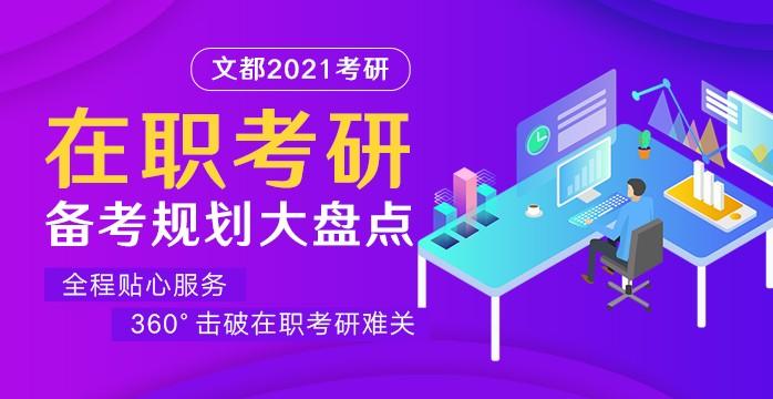 北京文都2021在职考研集训营
