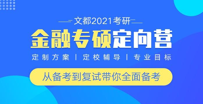 2021考研金融专硕定向营