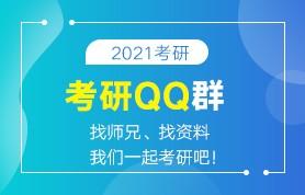 考研QQ群