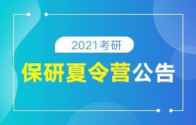 2021考研保研夏令营