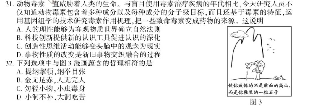 2021考研政治蒋中挺考点精炼(129)