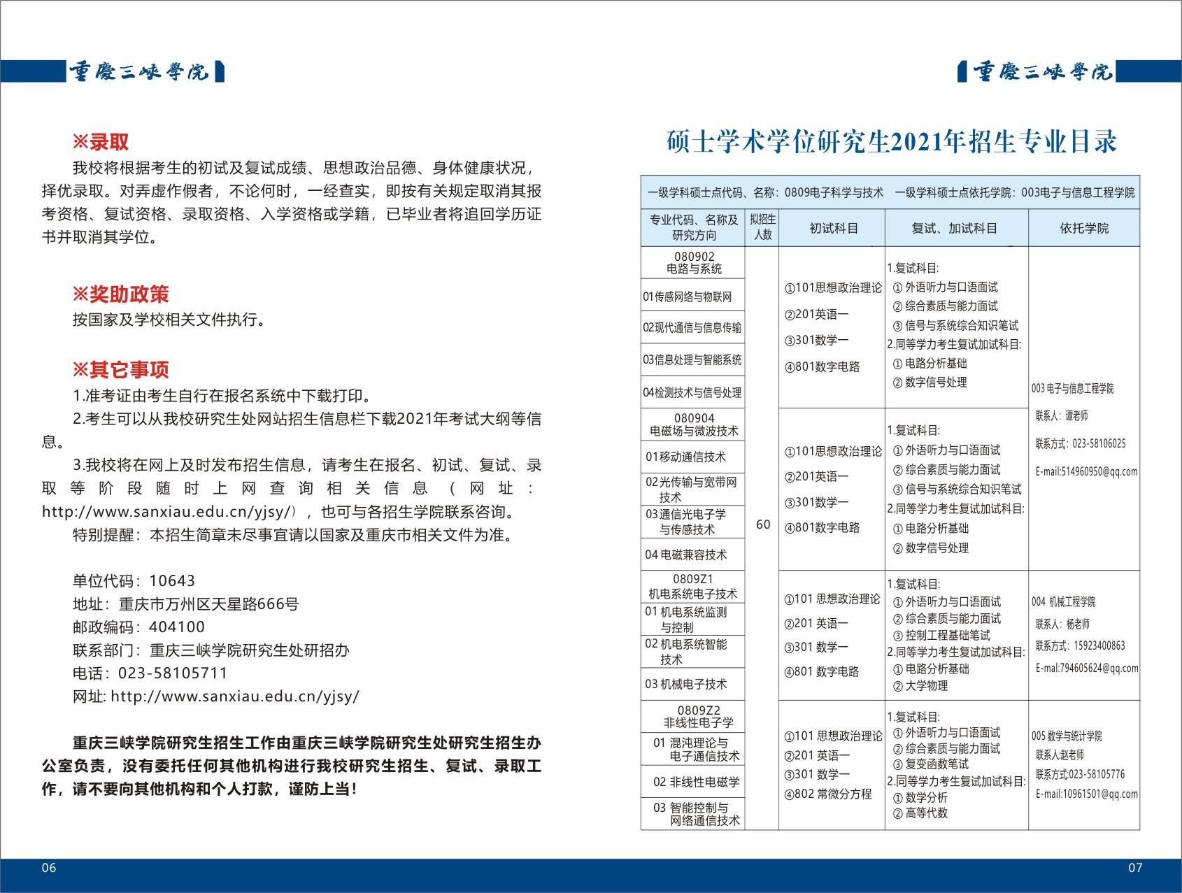 2021考研招生简章:重庆三峡学院硕士研究生招简