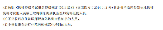 三峡大学医学院硕士2021考研专业目录