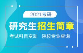 全国各招生单位2021研究生招生简章(汇总)