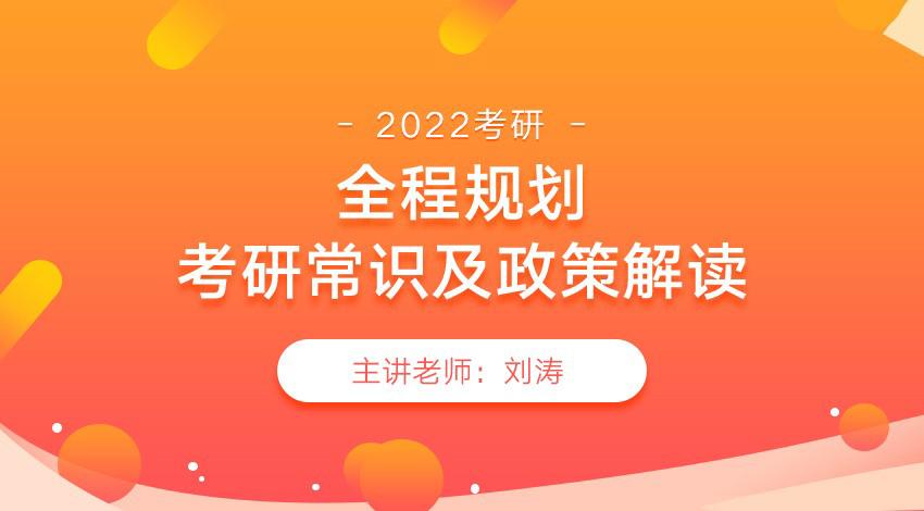2022考研全程规划(考研常识及政策解读)