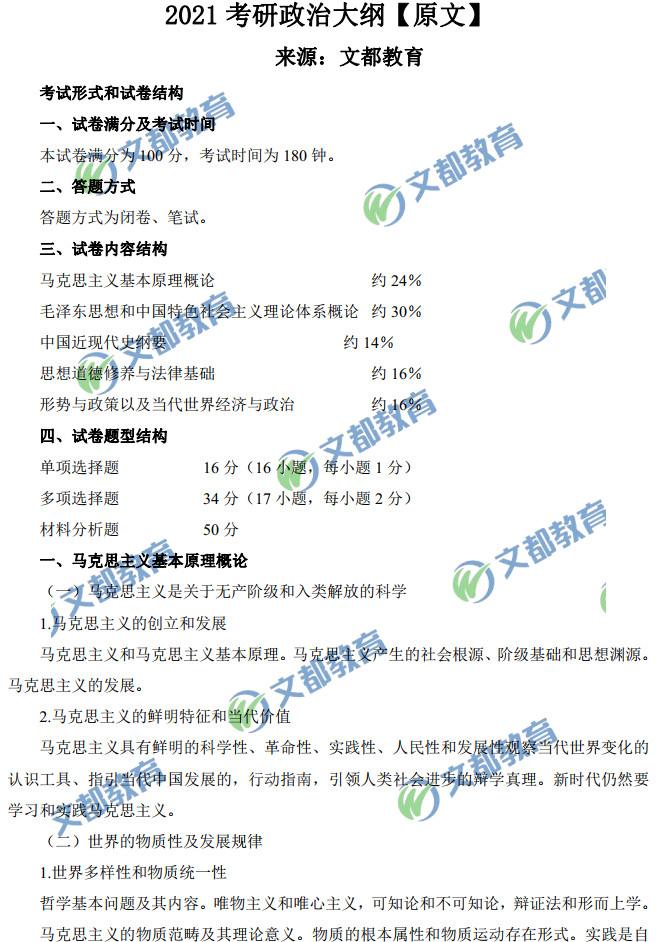2021考研政治大纲原文