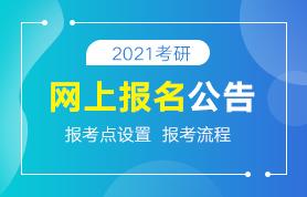 2021考研报名公告及报考点设置(汇总)