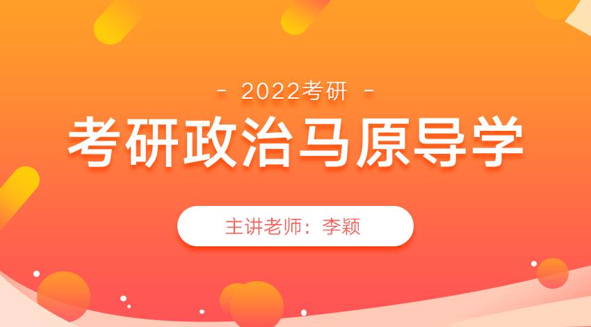 2022考研政治马原导学