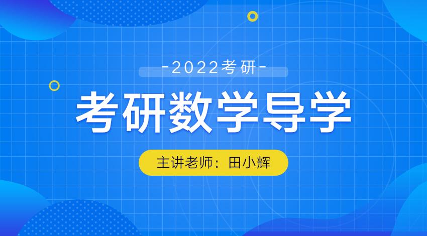 2022考研数学导学