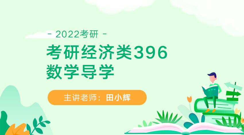 2022考研经济类396数学导学