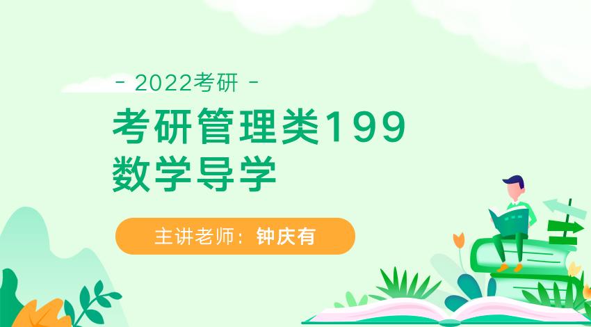 2022考研管理类199数学导学