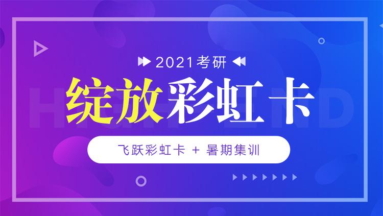 北京文都2021考研绽放彩虹卡