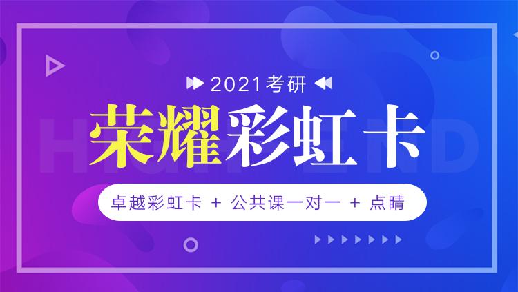北京文都2021考研荣耀彩虹卡