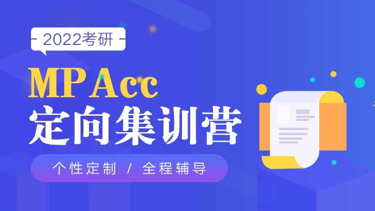 文都2022考研MPAcc会计硕士定向集训营