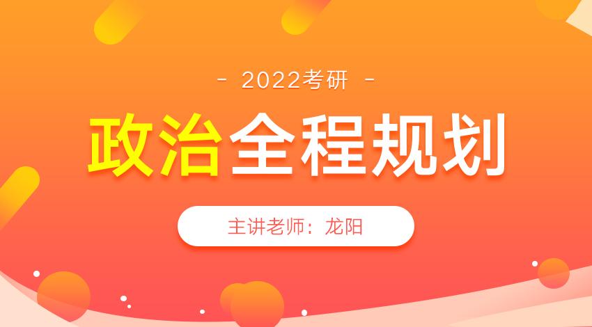 2022考研政治全程规划