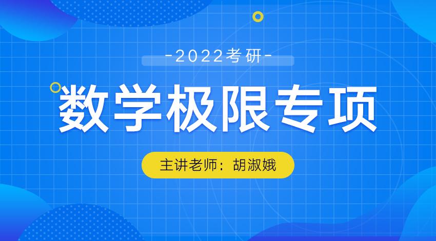 2022考研数学极限专项