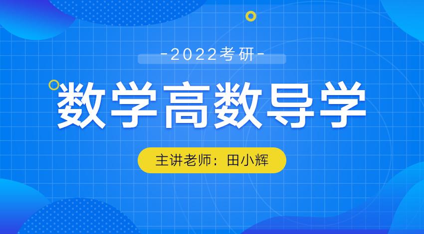 2022考研数学高数导学