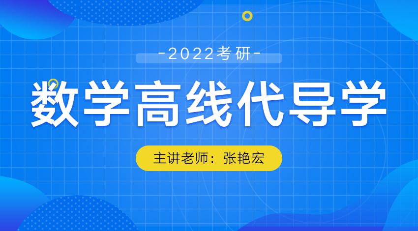 2022考研数学高线代导学