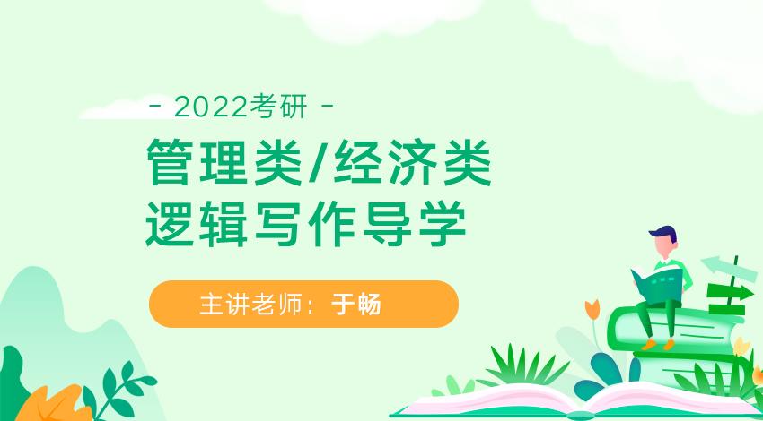 2022考研管理类经济类逻辑写作导学