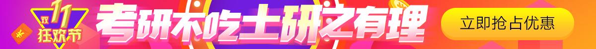 北京文都双11考研狂欢节