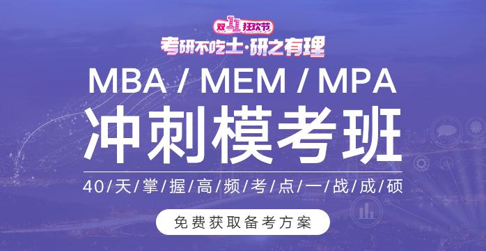 考研MBA/MEM/MPA冲刺模考班