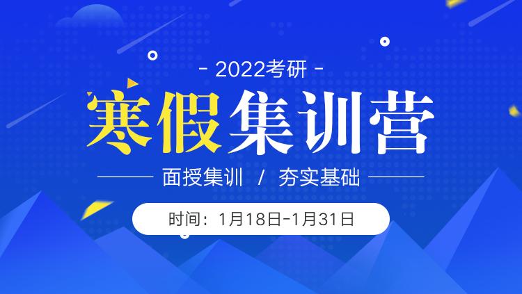 2022考研寒假集训营