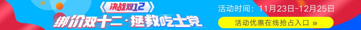 北京文都双十二考研