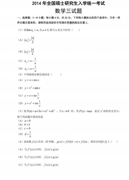 2014考研数学三试卷真题及答案解析