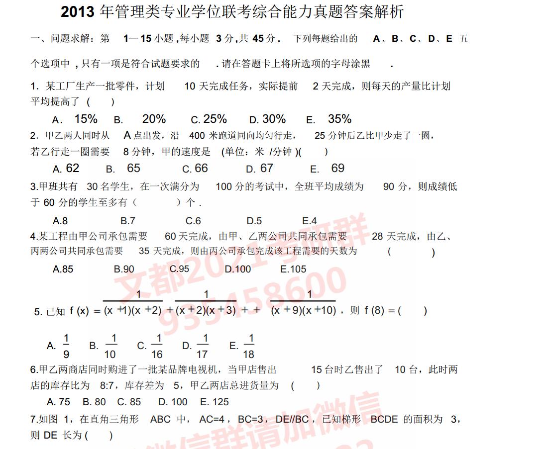 2013年管理类199真题原文及答案