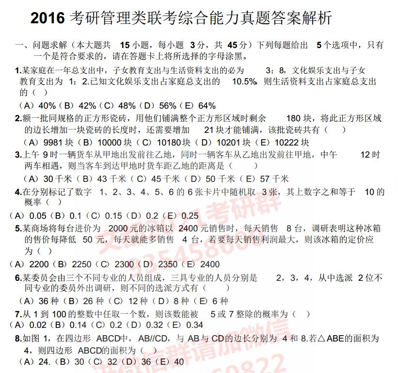 2016年管理类199真题及答案下载