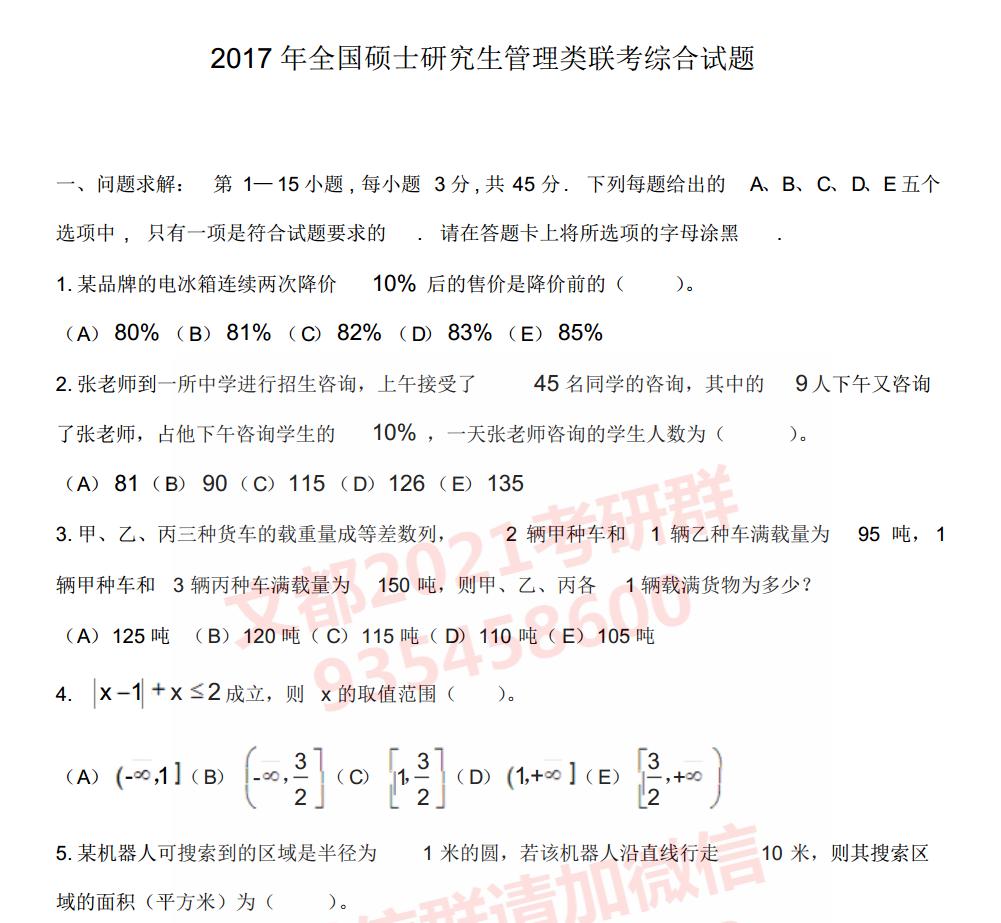 2017管理类199真题及答案资料