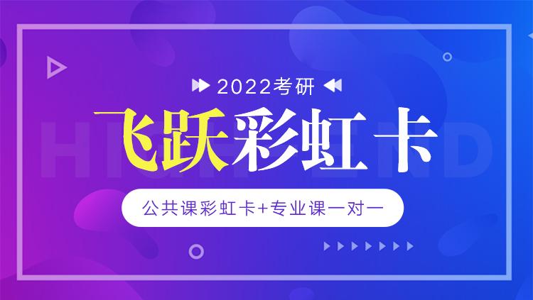 文都2022考研飞跃彩虹卡