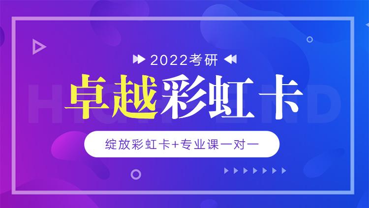 北京文都2022考研卓跃彩虹卡