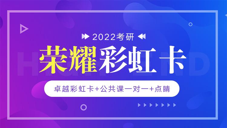 北京文都2022考研荣耀彩虹卡