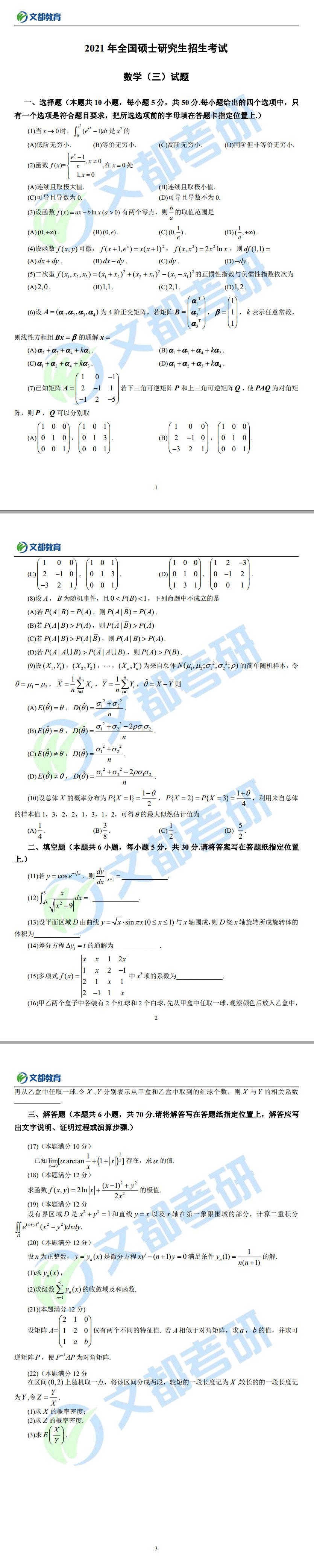 2021考研数学三真题