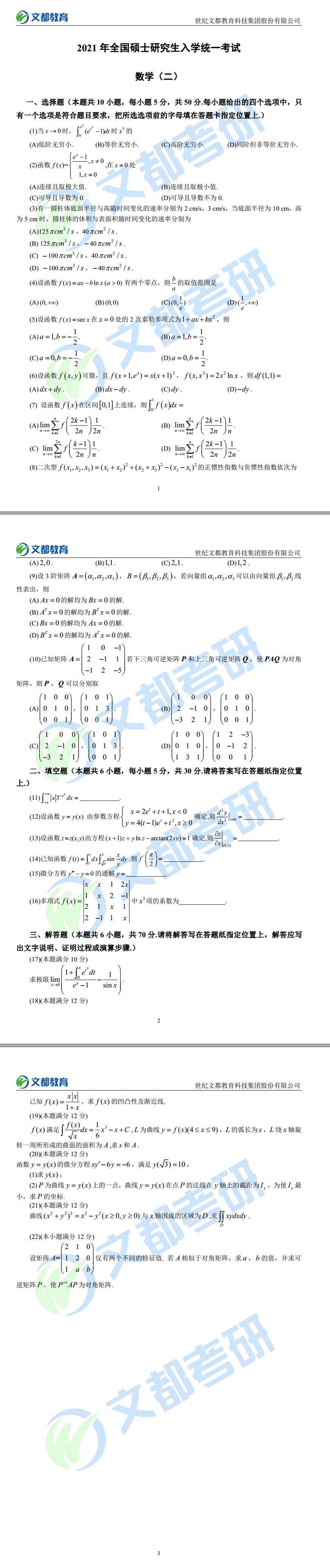 2021考研数学二真题
